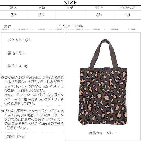 レオパード柄ニットトートバッグ [B1217]のサイズ表