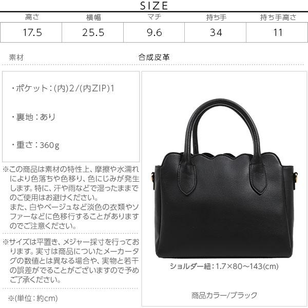 スカラップハンドバッグ [B1218]のサイズ表