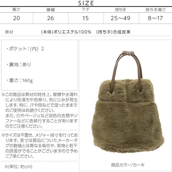 ファー巾着バッグ [B1219]のサイズ表