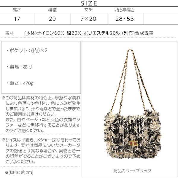 ツイードショルダーチェーンバッグ [B1220]のサイズ表