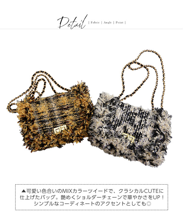 ツイードショルダーチェーンバッグ [B1220]