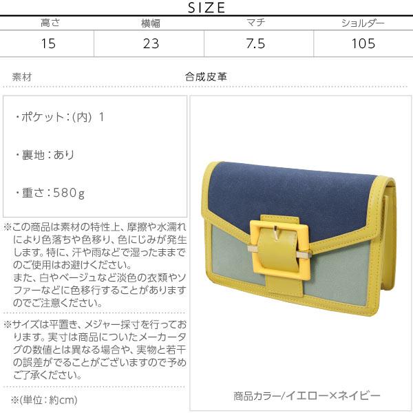 ベルトデザイン配色ショルダーバッグ [B1221]のサイズ表