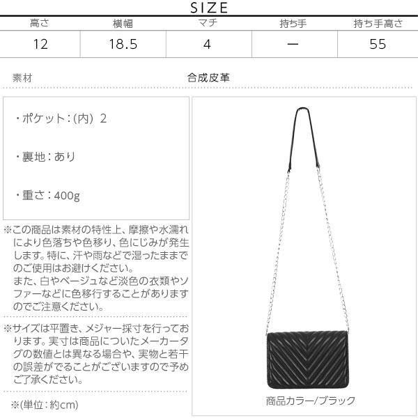 キルティングチェーンバッグ [B1222]のサイズ表