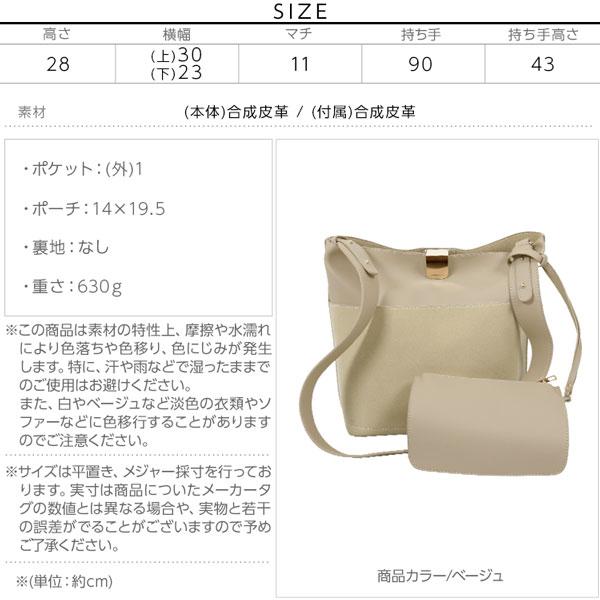 スクエア金具バッグ [B1224]のサイズ表