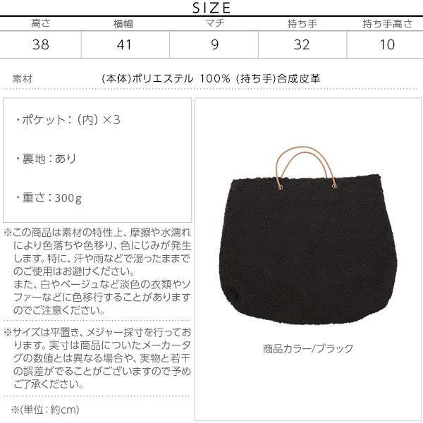 ボアトートバッグ [B1225]のサイズ表