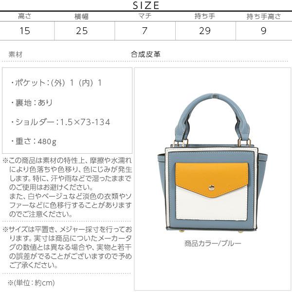 バイカラーバッグ [B1226]のサイズ表