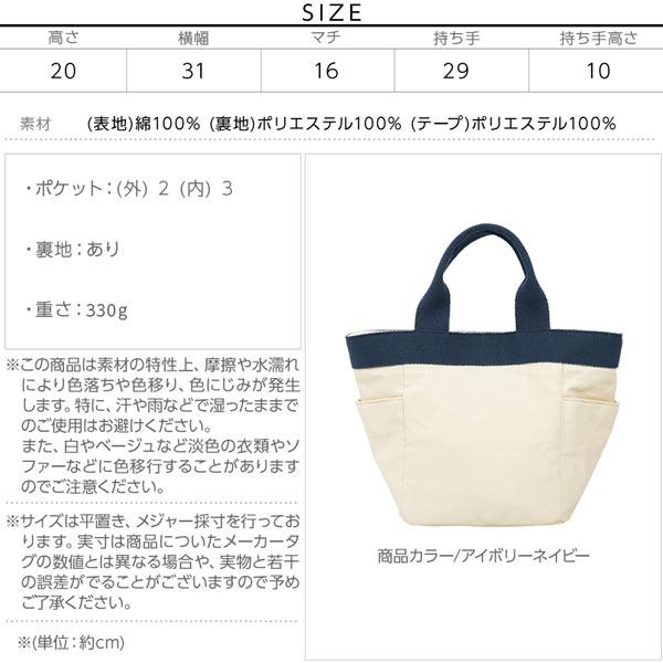 ポケット付きミニトートバッグ [B1228]のサイズ表