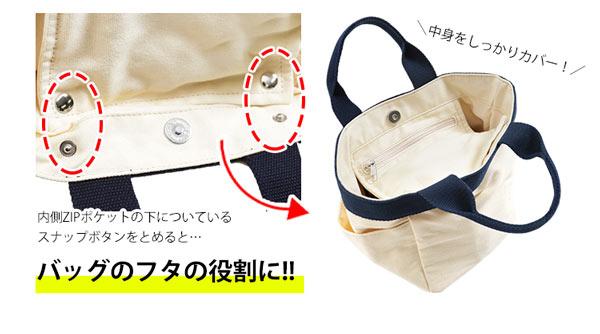 ポケット付きミニトートバッグ [B1228]