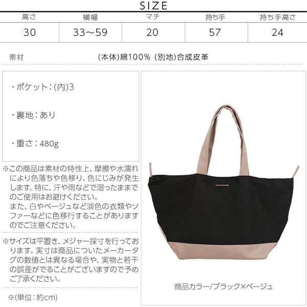 A4対応キャンバスビックトートバッグ [B1231]のサイズ表