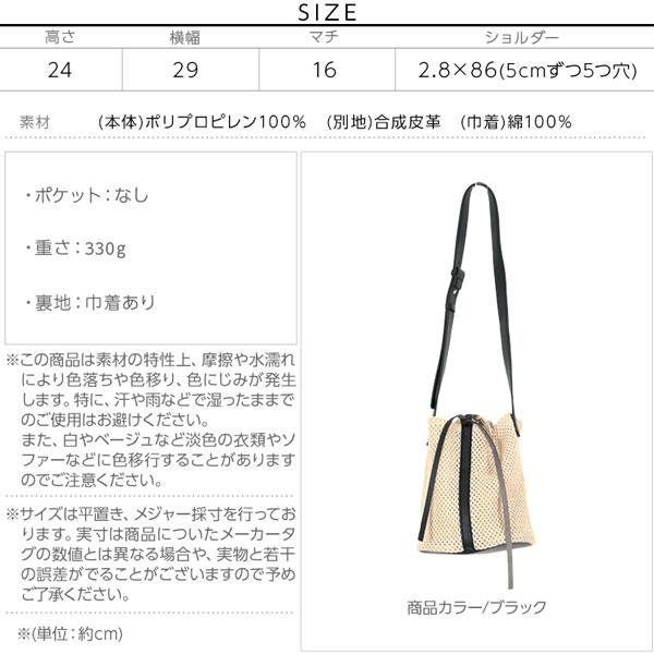配色メッシュストローラウンドバッグ [B1233]のサイズ表