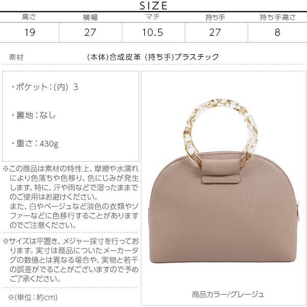 クリアハンドルバッグ [B1234]のサイズ表