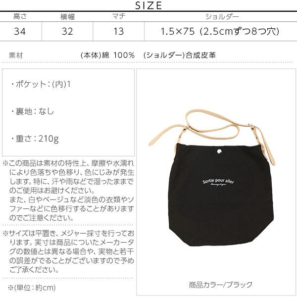 キャンバストートバッグ [B1239]のサイズ表