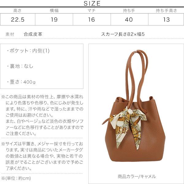 スカーフ付サイドノットバッグ [B123F]のサイズ表