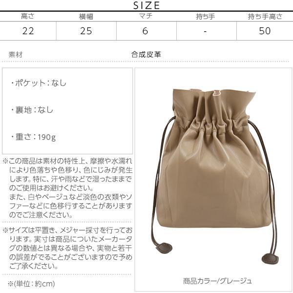巾着バッグ [B1240]のサイズ表