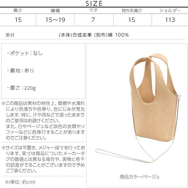 チェーン巾着ミニバッグ [B1247]のサイズ表