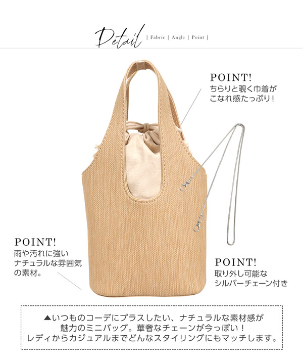 チェーン巾着ミニバッグ [B1247]