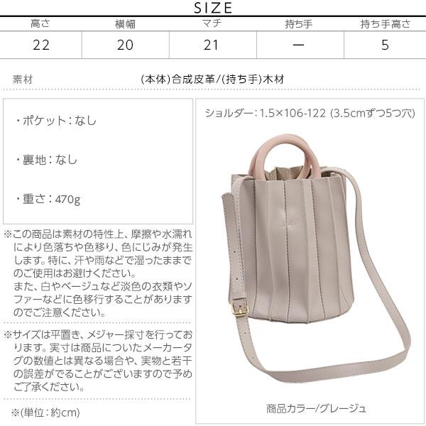 サークルハンドルプリーツバッグ [B1248]のサイズ表