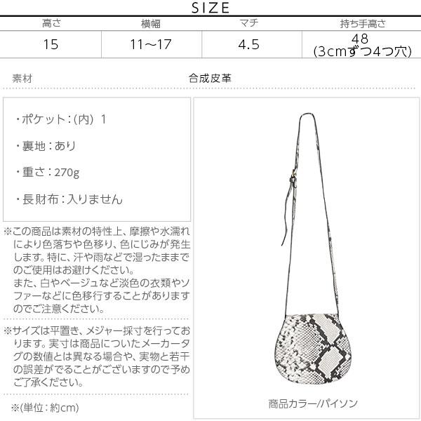 ≪SALE!!≫楕円形ポシェット [B1252]のサイズ表