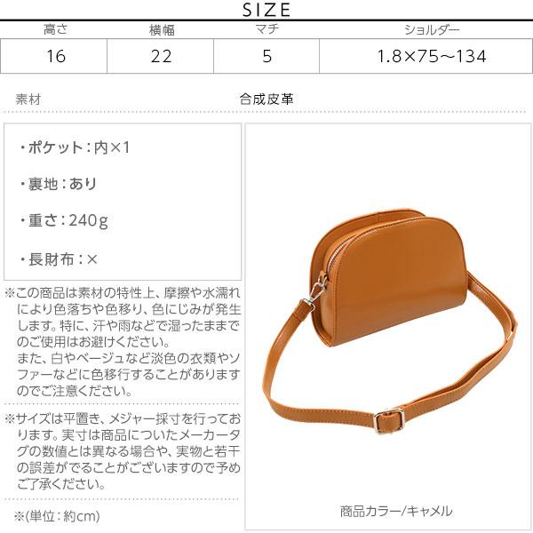 半円形バッグ [B1253]のサイズ表