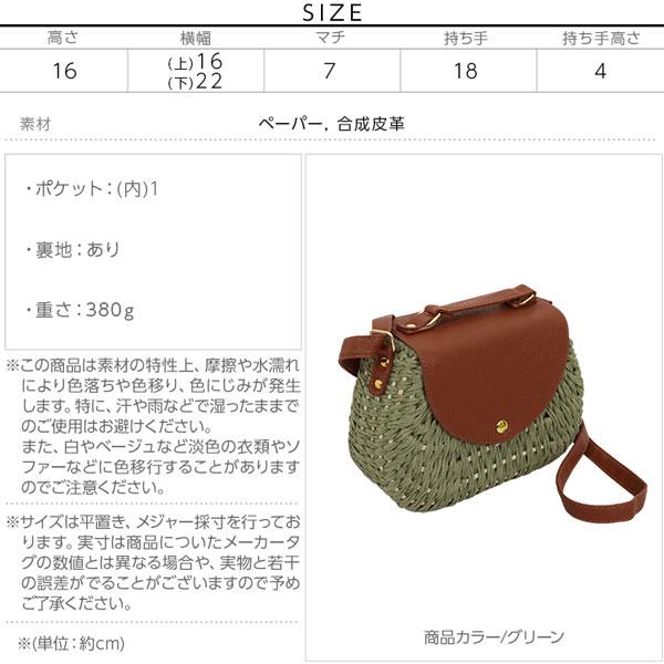 ≪ファイナルセール!≫半円ペーパーバッグ [B1256]のサイズ表