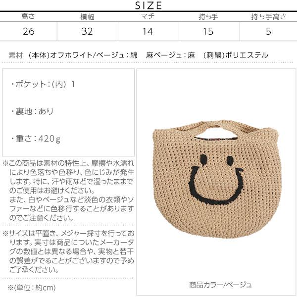 スマイルバッグ [B1261]のサイズ表
