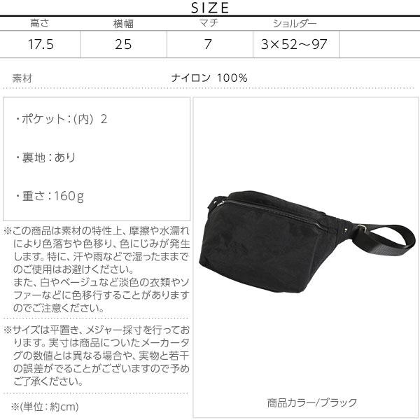 ナイロンウエストバッグ [B1262]のサイズ表