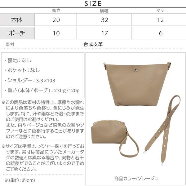 スタッズ付き3wayバッグ [B1268]のサイズ表