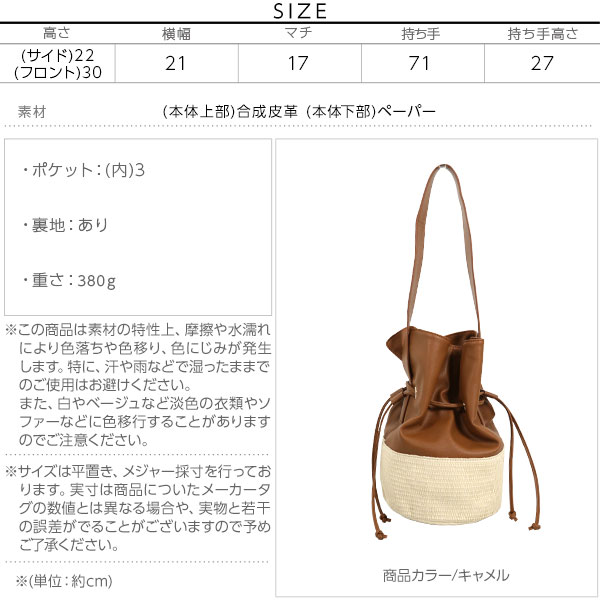 レザーコンビカゴ巾着バッグ [B1271]のサイズ表