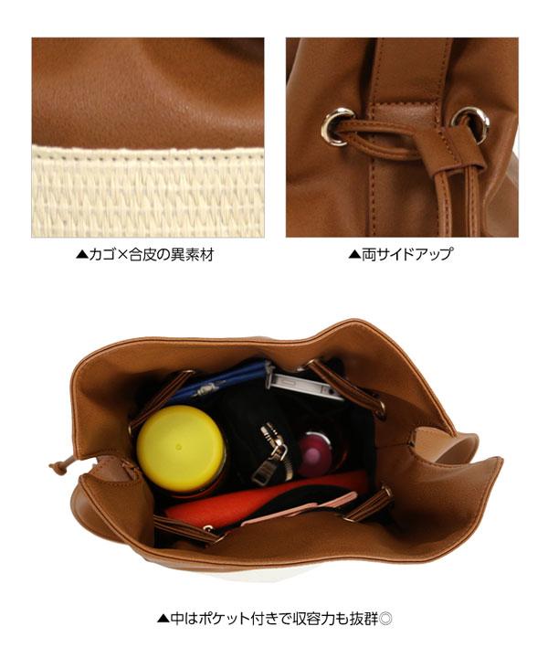 レザーコンビカゴ巾着バッグ [B1271]