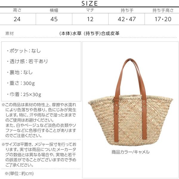 巾着付きデザインベルト付かごバッグ [B1273]のサイズ表