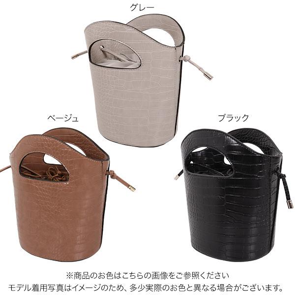 クロコ型押し2WAYバッグ [B1276]