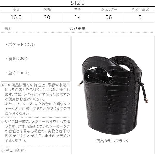 クロコ型押し2WAYバッグ [B1276]のサイズ表
