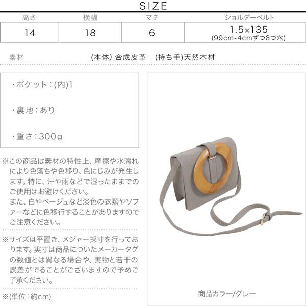 ウッドハンドルバッグ [B1278]のサイズ表