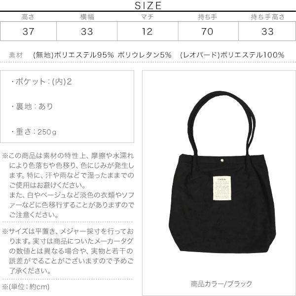 フェイクスエードトートバッグ [B1279]のサイズ表