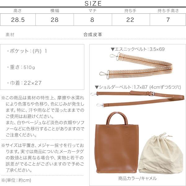 エスニックベルトバッグ [B1284]のサイズ表