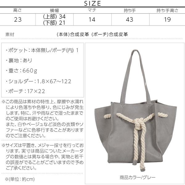 ロープベルトバッグ [B1285]のサイズ表