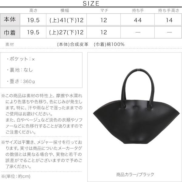 巾着ポーチ付き帽子型トートバッグ [B1287]のサイズ表