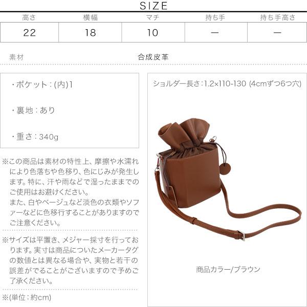 ≪セール≫巾着バッグ [B1288]のサイズ表