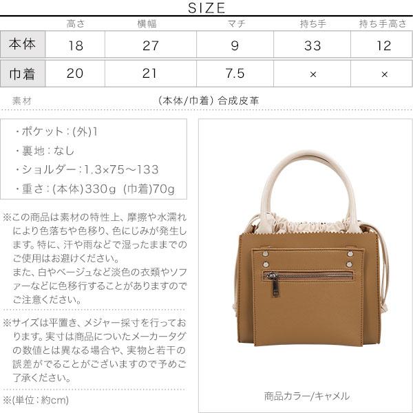 バイカラー巾着付バッグ [B1289]のサイズ表