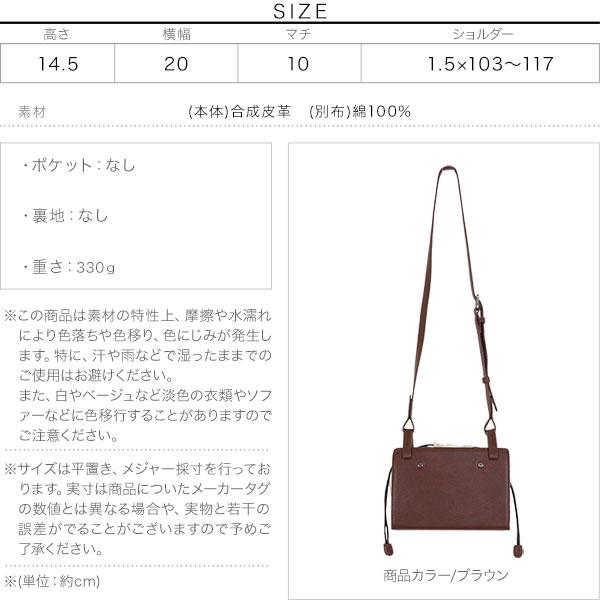 巾着カバーショルダーバッグ [B1290]のサイズ表
