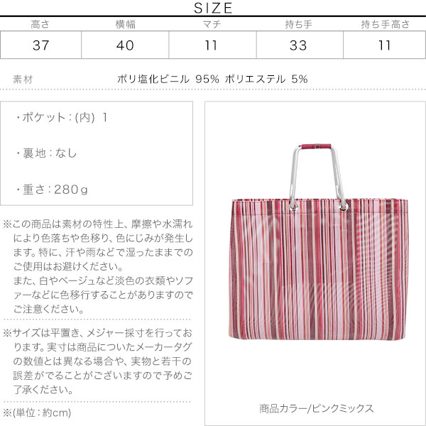 メタルハンドストライプメッシュバッグ [B1291]のサイズ表