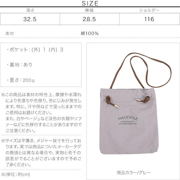 フラットキャンバスサコッシュバッグ [B1292]のサイズ表