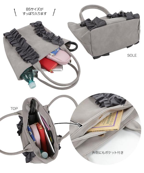 フロントポケットラインフリルショルダーバッグ [B1294]