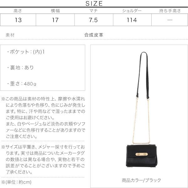 チェーンショルダーバッグ [B1295]のサイズ表