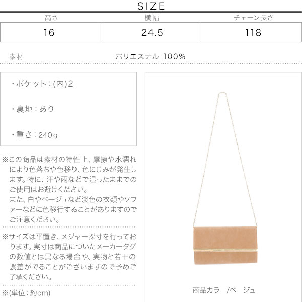 チェーン付きスクエアバッグ [B1297]のサイズ表
