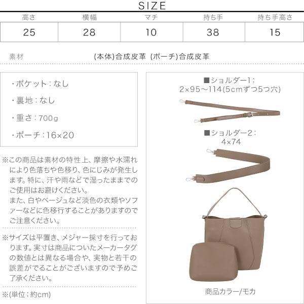 ベルト2本セットポーチ付きショルダーバッグ [B1299]のサイズ表