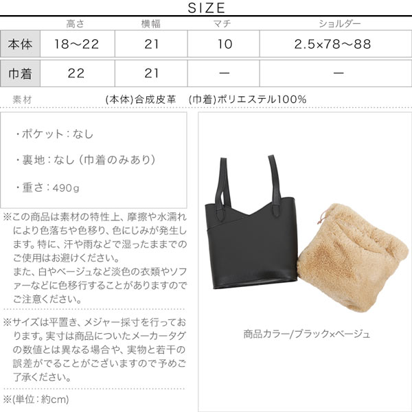 3wayファーバッグ付きバケツ型レザーバッグ [B1301]のサイズ表