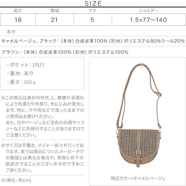 チェックフラップショルダーバッグ [B1302]のサイズ表