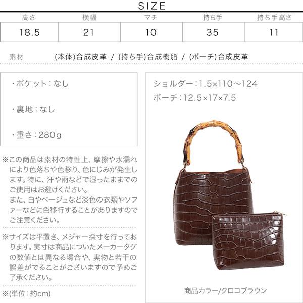≪SALE!!≫バンブーベルトバッグ [B1306]のサイズ表