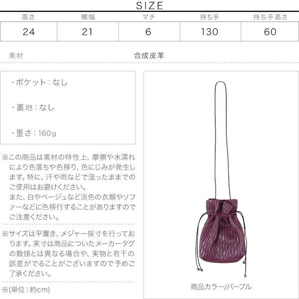 巾着バッグ [B1309]のサイズ表